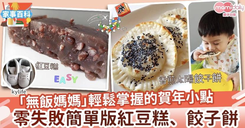 【賀年食譜】「無飯媽媽」都可以輕易製作的賀年小點   零失敗簡單版紅豆糕、餃子餅