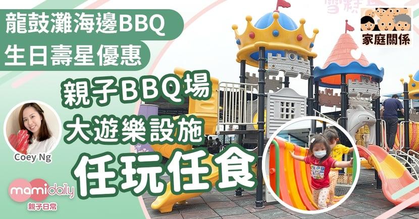 【親子好去處】龍鼓灘海邊BBQ 生日優惠+親子BBQ場+大遊樂設施任玩任食