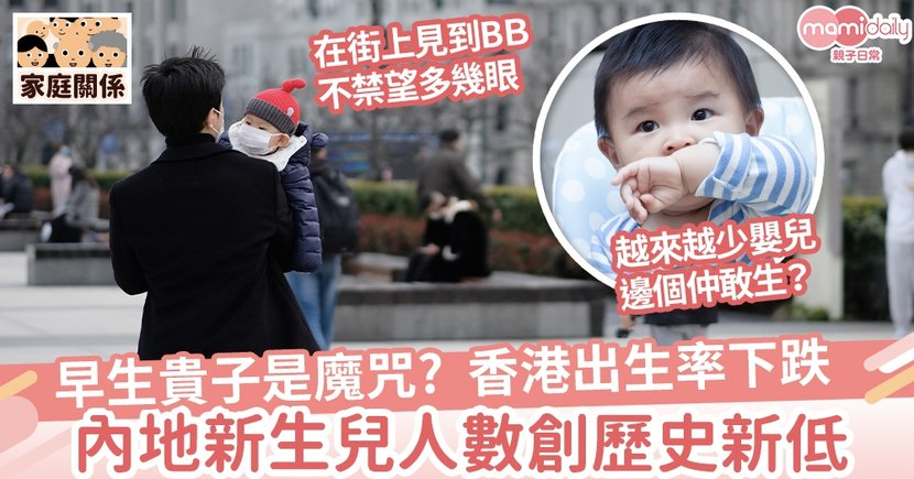 【人口老化】早生貴子是魔咒?香港出生率下跌  內地新生兒人數創歷史新低