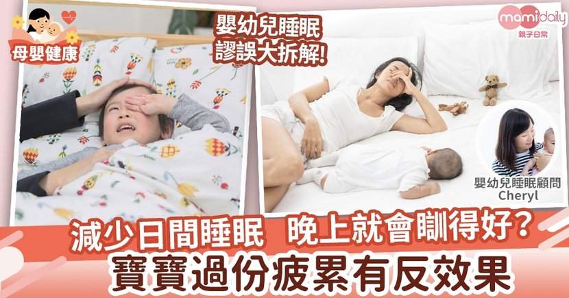 【睡眠資訊】減少寶寶日間睡眠 晚上就會有睡意? 過份疲累有反效果