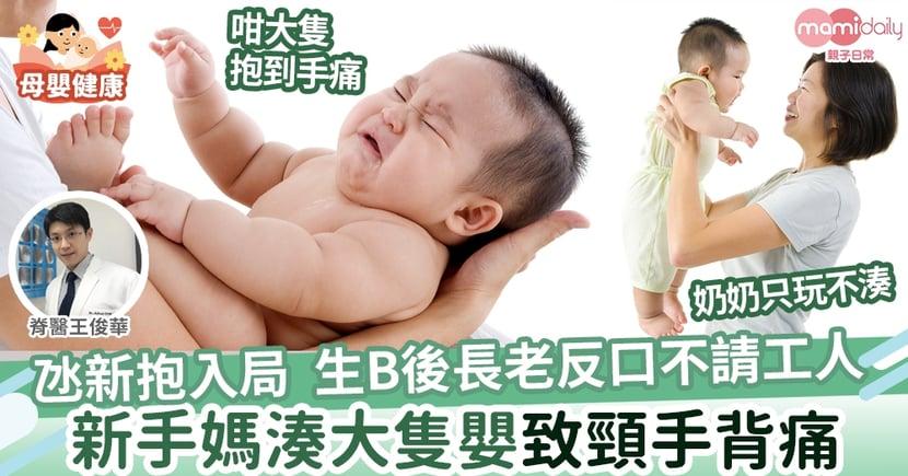 【甜蜜的負擔】氹新抱入局  生B後長老反口不請陪月工人  新手媽湊大隻嬰致頸手背痛