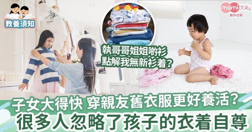 【教育心得】穿親友舊衣服孩子好養活 但別為了省錢讓子女產生自卑感