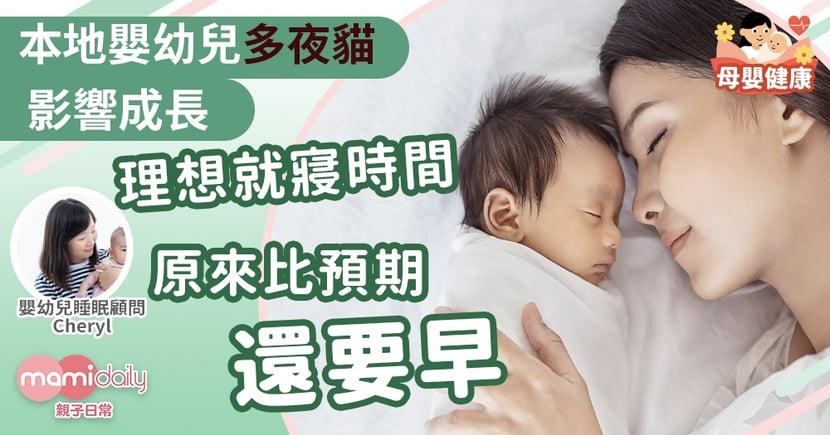 【兒童發展】本地嬰幼兒多夜貓 理想就寢時間原來比預期還要早