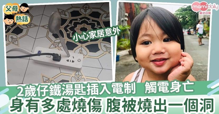 【家居意外】2歲仔鐵湯匙插入電制 觸電亡 身有多處燒傷痕跡