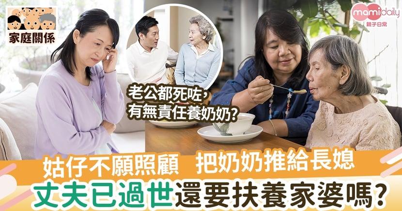 【姻親關係】姑仔不願承擔 把奶奶推給長媳  丈夫已過世還要扶養家婆嗎?