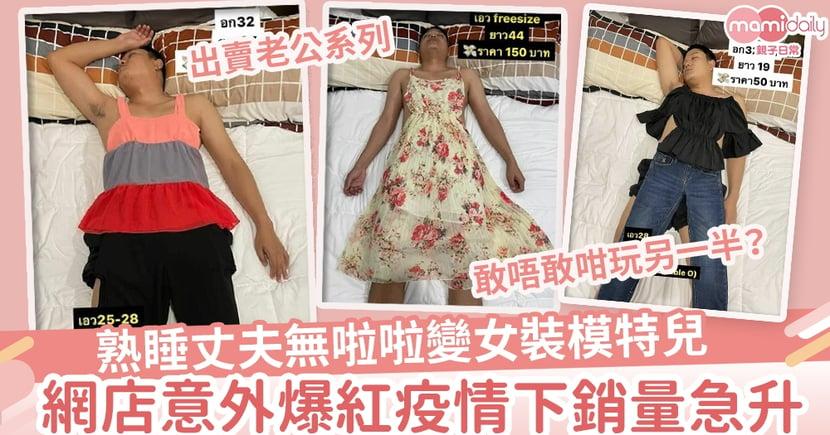 【婚姻關係】出賣老公系列 熟睡丈夫被迫當模特兒  網店爆紅疫情下女裝銷量急升