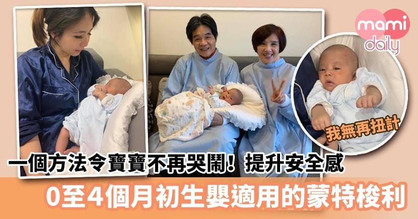 【教養貼士】一個方法令寶寶不再哭鬧!提升安全感   0至4個月嬰兒適用的蒙特梭利