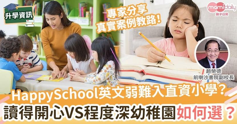 【幼稚園2021/22】「開心」幼稚園英文弱難入直資?「艱辛」幼稚園減學習興趣?專家教你如何選擇!