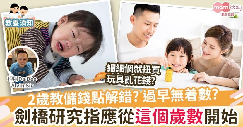 【兒童理財】各師各法教孩子理財  對兩歲孩子說要為將來儲蓄 「執紙皮」學「搵錢辛苦」是否可行?
