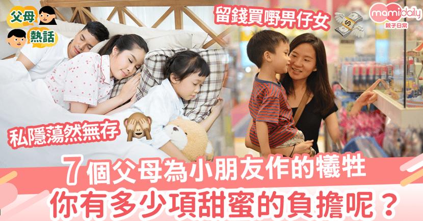 【父母恩】7個父母為小朋友所作的犧牲 你有多少項甜密的負擔呢?