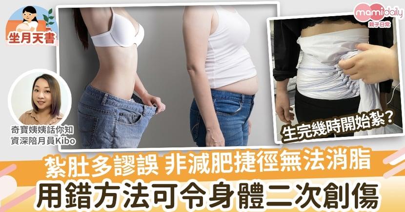 【產後護理】紮肚多謬誤 不能把脂肪紮走 用方法令身體二次創傷