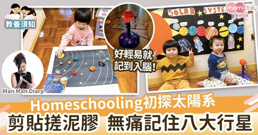 【在家教育】Homeschooling初探太陽系 DIY剪貼搓泥膠  無痛記住八大行星