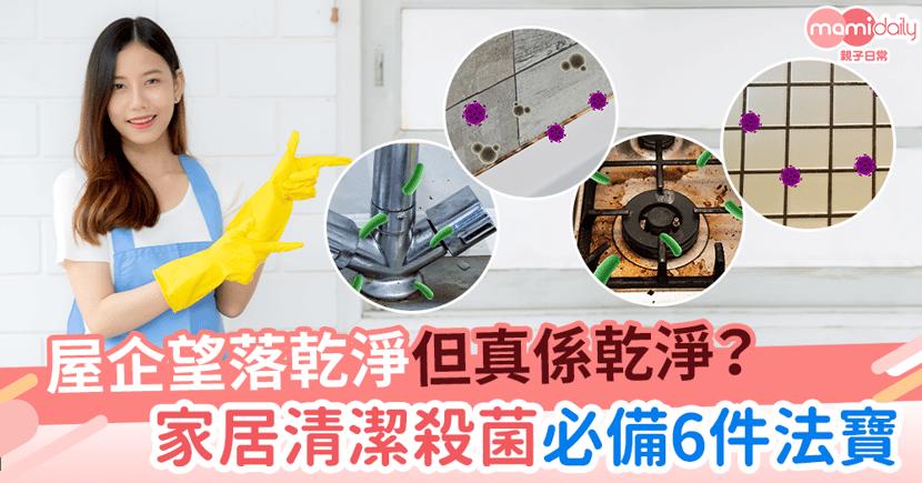 屋企望落乾淨但真係乾淨?家居清潔殺菌必備6件法寶