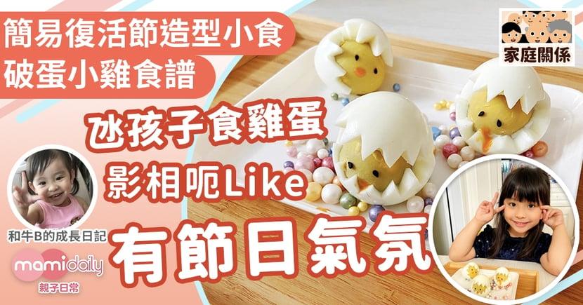 【簡易食譜】簡易復活節造型小食 破蛋小雞好吸睛 氹食雞蛋+應節+影相呃Like