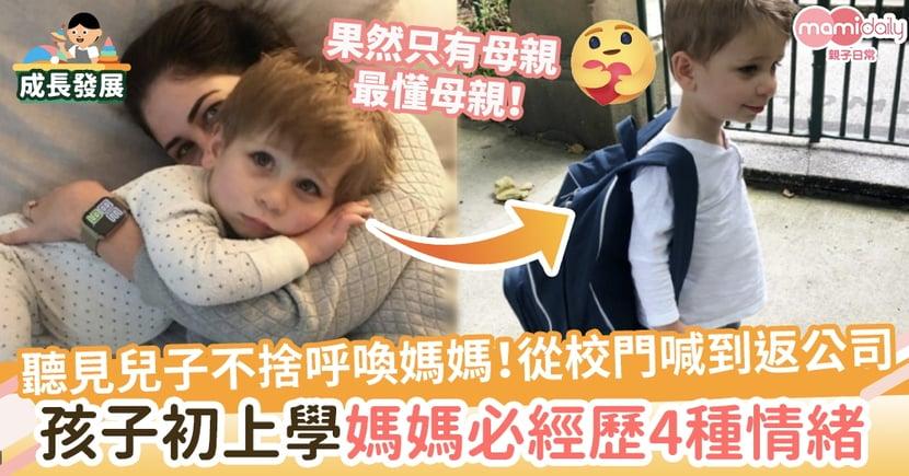 【媽媽共鳴】聽到兒子不捨呼喚「媽媽」感心痛!從校門口喊到返公司 孩子初上學媽媽必經歷的4種情緒