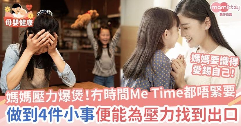 【媽媽共鳴】媽媽常有壓力爆煲危機!冇時間Me Time都唔緊要 做到4件小事便能為壓力找到出口