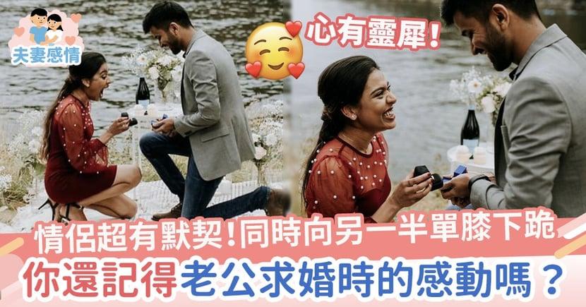 【心有靈犀】甜蜜情侶超有默契!同時間向另一半單膝下跪 你還記得老公當初求婚那份感動嗎?
