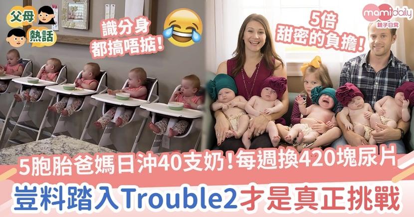 【多孩家庭】5胞胎爸媽每日沖40支奶!每週換420塊尿片 無奈坦言:踏入「Trouble 2」後才正式開始挑戰!