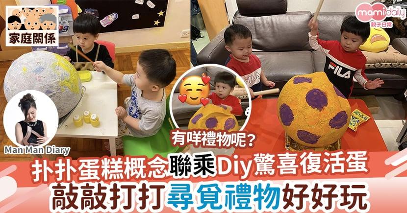 【在家教育】扑扑蛋糕概念聯乘Diy驚喜復活蛋 孩子敲敲打打尋覓禮物好好玩