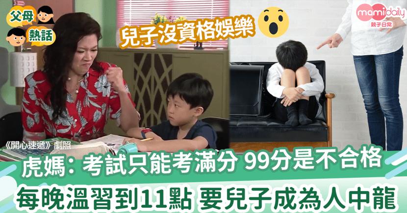 【望子成龍】虎媽催逼兒子每晚溫習到11點 不考入名校便沒有資格娛樂