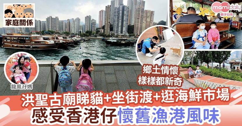【親子好去處】洪聖古廟睇貓+坐街渡+逛海鮮市場 感受香港仔懷舊漁港風味