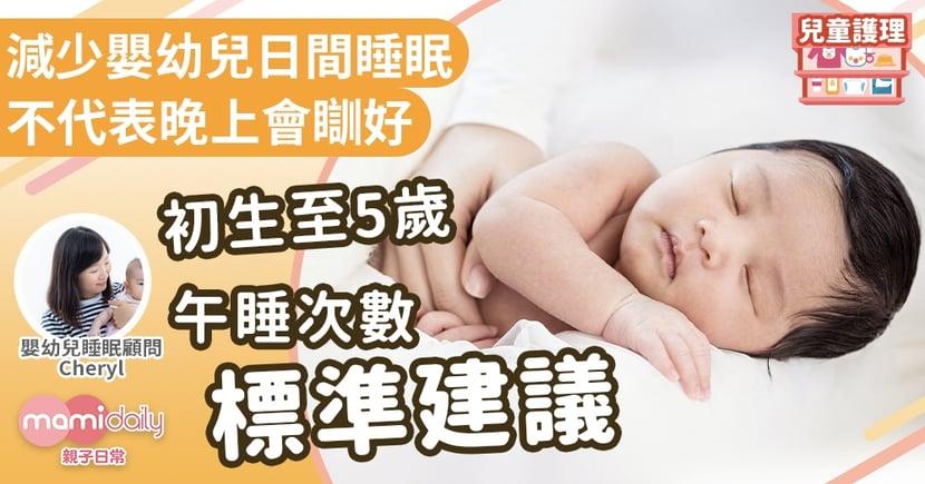 【有覺好眠】日間瞓得少不代表晚上會好眠  初生至5歲午睡次數標準建議