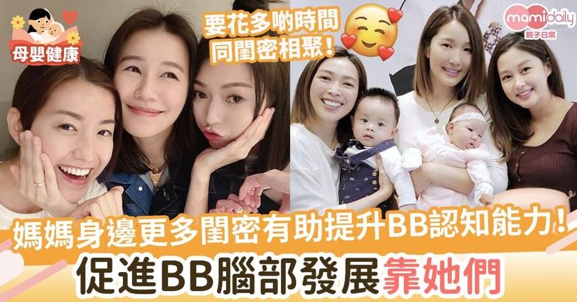 【BB成長】美研究:媽媽身邊有更多閨密有助提升BB認知能力!促進BB腦部發展靠「她們」