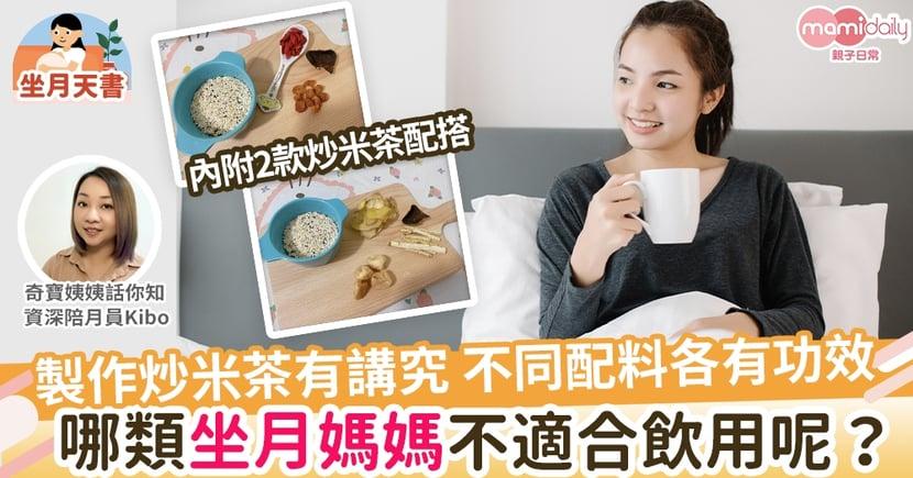 【坐月必備】製作炒米茶有講究 不同配料各有功效 哪類坐月媽媽不適合飲用呢?