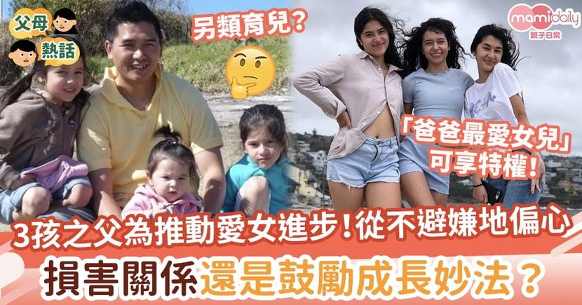 【另類育兒】每月選「爸爸最喜愛女兒」!3孩之父為提升愛女競爭力從不避嫌地偏心 損害關係還是推動成長妙法?