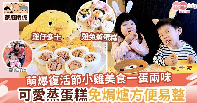 【親子廚房】萌爆復活節小雞一蛋兩食 可愛蒸蛋糕免焗爐好方便