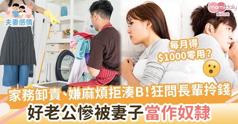 【過份媽媽】家務卸責、嫌麻煩拒湊B!更無理問長輩拎錢 好老公慘被妻子當作奴隸