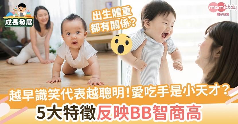 【小天才】BB越早識笑代表越聰明?5大特徵反映BB智商高