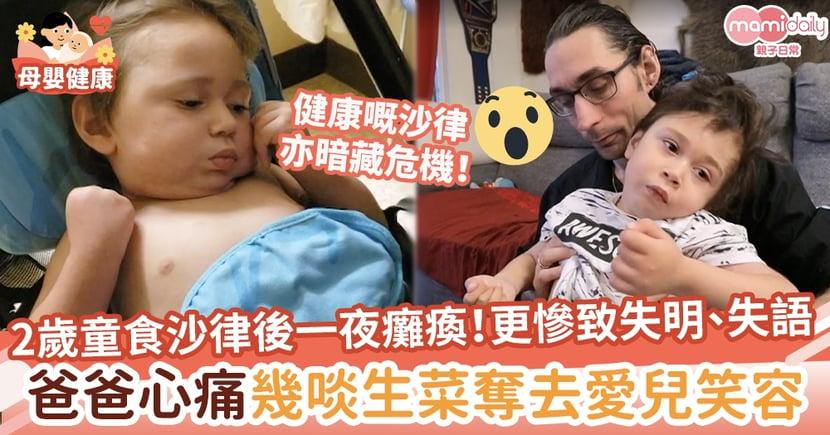 【BB健康】2歲童食沙律後感不適!一夜癱瘓更失去視力、說話能力 爸爸心痛:幾啖生菜從此奪去愛兒笑容