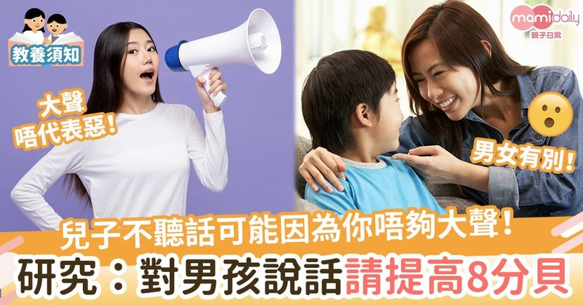【男女有別】兒子不聽話可能因為你唔夠大聲! 研究:對男孩說話請提高8分貝