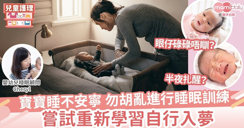 【有覺好眠】進行睡眠訓練就等於寶寶會睡得好嗎?
