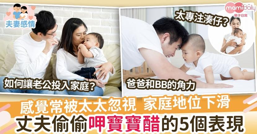 【親子關係】感覺被人忽視 家庭地位下滑 丈夫偷偷呷寶寶醋的5個表現