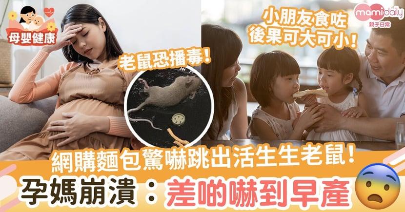 【食物安全】網購麵包驚嚇跳出活生生老鼠 孕媽崩潰:差啲嚇到早產