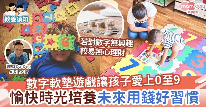 【兒童理財】父母和兩歲孩子玩什麼,可以有fun又令將來管好金?