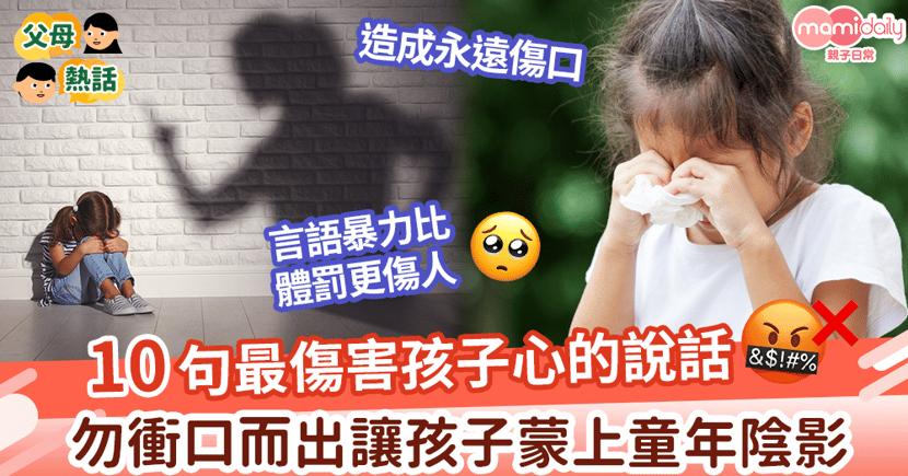 【出口傷孩】10句最傷害孩子心的說話!言語暴力比體罰更傷人 勿衝口而出讓孩子蒙上童年陰影