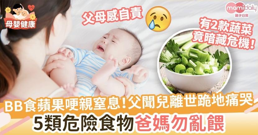 【慘痛悲劇】8個月大BB食蘋果哽親窒息!父聞愛兒離世跪地痛哭 5類危險食物爸媽勿亂餵