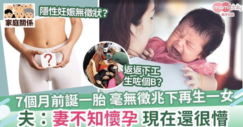 【隱性妊娠】7個月前誕下一胎 毫無徵兆下再生一女  夫:不知妻懷孕 現在還很懵