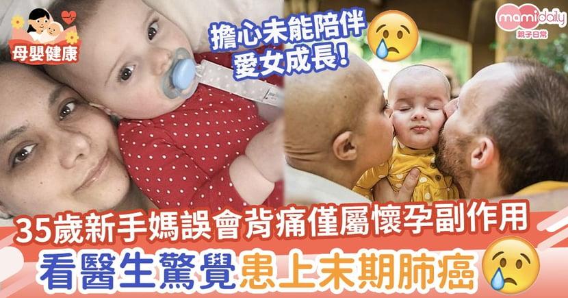 【晴天霹靂】35歲初為人母!誤會背痛僅屬懷孕副作用 看醫生驚覺患上末期肺癌