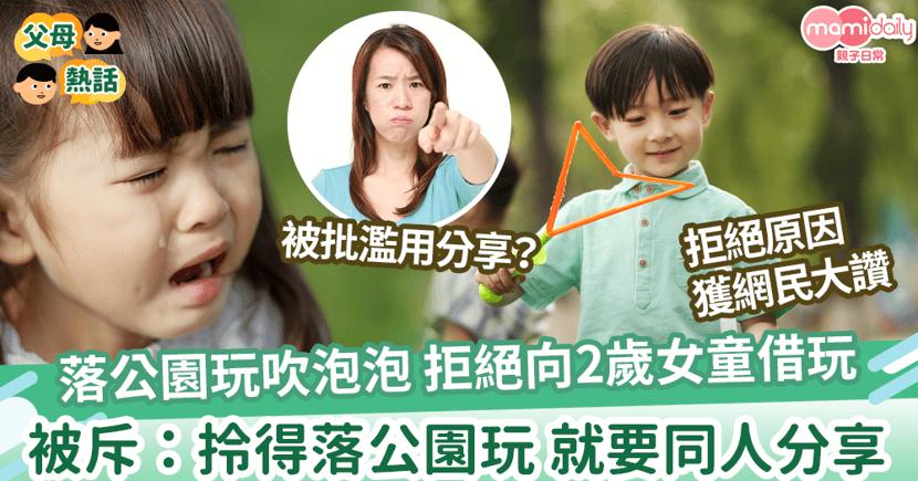 【分享不分享】落公園玩吹泡泡 拒絕向2歲女童借玩 其母斥:拎得落公園玩 就一定要同人分享 事主獲網民一面倒支持