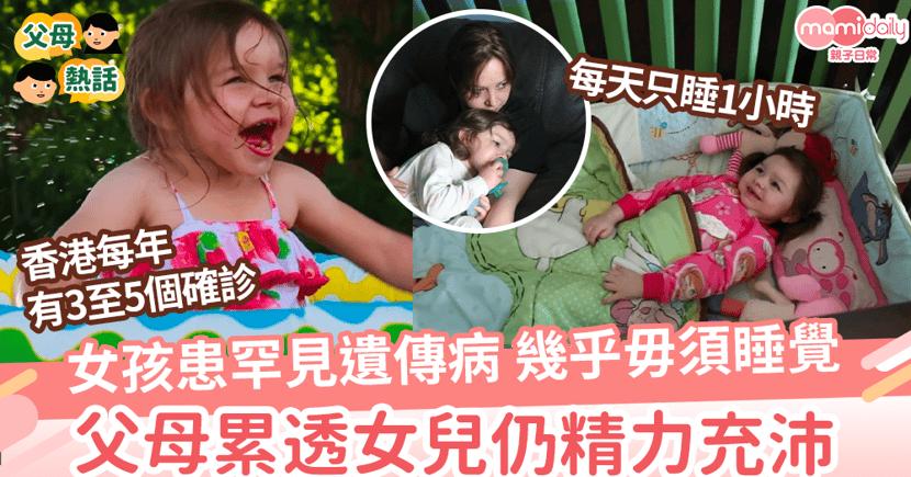 【遺傳病】女孩患罕見遺傳病 每晚只需睡一小時 父母累透但女兒仍精力充沛