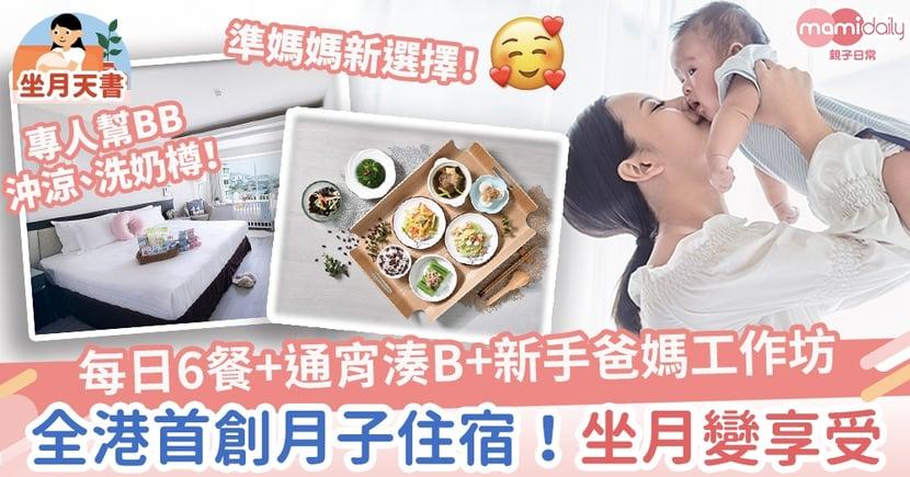 【坐月新選擇】每日6餐+通宵湊B+新手爸媽工作坊  全港首創月子住宿!坐月變享受