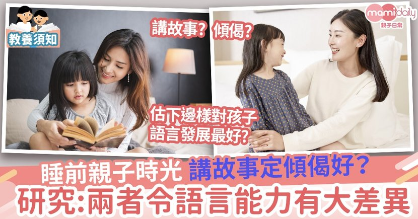 【親子時間】睡覺前講故事好定傾偈好?研究:兩種做法讓小朋友語言能力差異巨大