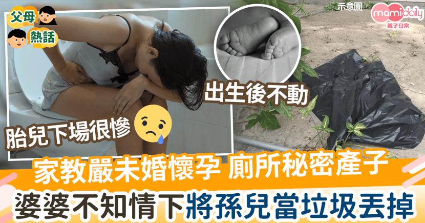 【秘密產子】24歲女不敢告知父母未婚懷孕 廁所秘密誕下嬰兒 婆婆不知情下當孫兒垃圾丟掉