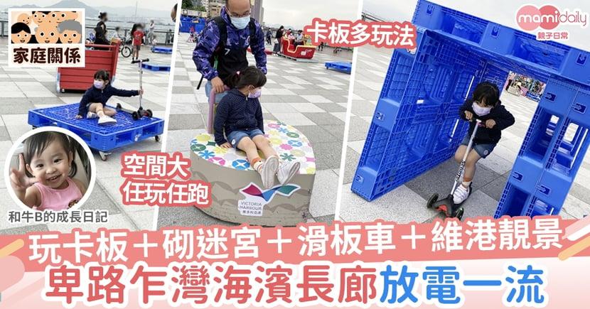【戶外放電】卑路乍灣海濱長廊公園免費放電空間  玩卡板+砌迷宮+滑板車+維港靚景