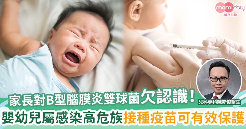 家長對B型腦膜炎欠認識!嬰幼兒屬感染高危族 接種疫苗可有效保護