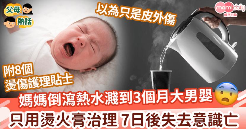 【嬰兒意外】媽媽倒瀉熱水濺到3個月大男嬰 只用燙火膏治理 7日後失去意識亡